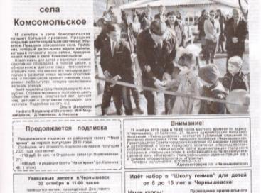 gazeta nashe vremya chernyshevsk zabaykalskiy kray
