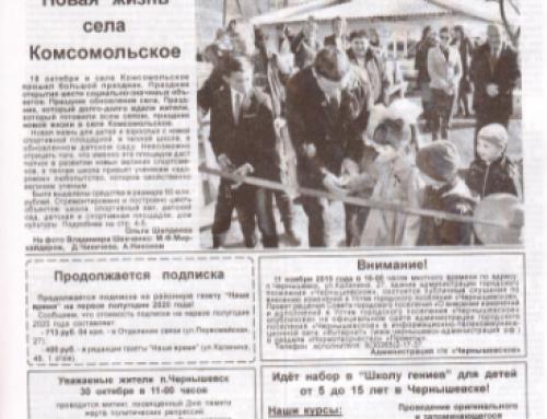 Газета «Наше время» (Чернышевск, Забайкальский край)