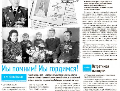 Газета «Новости Приобья» (Нижневартовск)