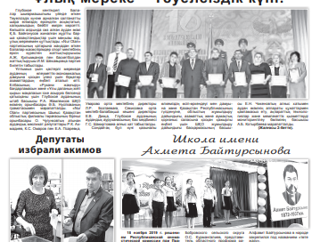gazeta ogni priirtyshya glubokoe kazakhstan