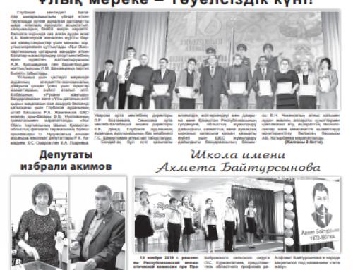 Газета «Огни Прииртышья» (Глубокое, Казахстан)