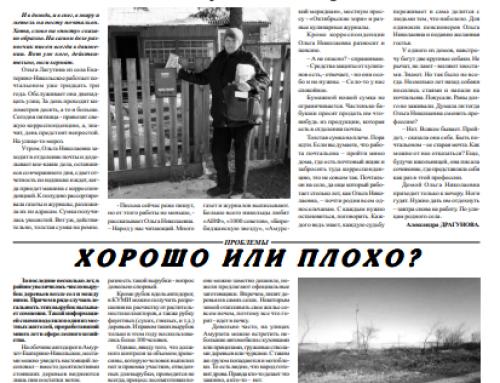 Газета «Октябрьские зори» (Амурзет, ЕАО)