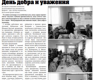 gazeta ononskaya zarya nizhniy tsasuchey zabaykalskiy kray