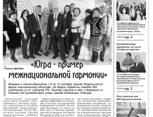 Газета «Покачевский вестник» (Покачи, Ханты-Мансийский АО)