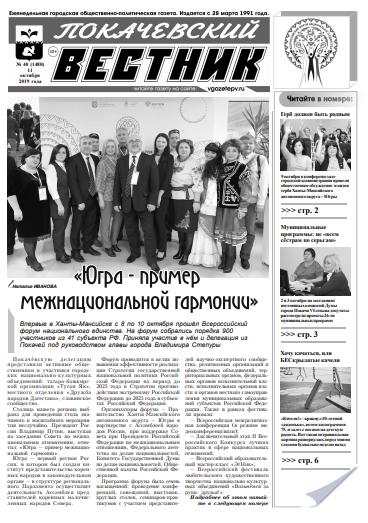 gazeta pokachevskiy vestnik pokachi khanty-mansiyskiy ao