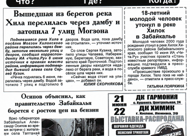 gazeta rabochaya tribuna hilok zabaykalskiy kray