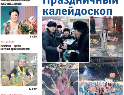 Газета «Рудный Алтай» (Усть-Каменогорск, Казахстан)