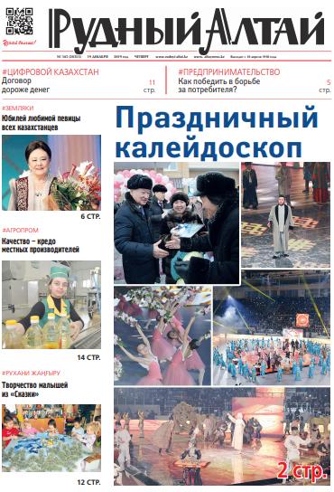 gazeta rudniy altay ust-kamenogorsk kazakhstan