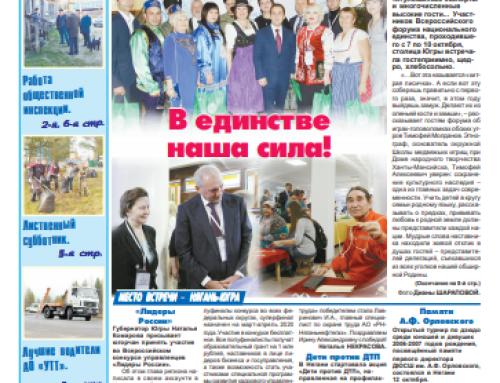 Газета «Вестник Приобья» (Нягань, Ханты-Мансийский АО)