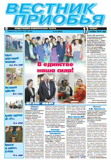 gazeta vestnik priobya nyagan khanty-mansiyskiy ao