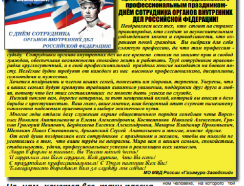 Газета «Вперёд» (Газимурский Завод, Забайкальский край)