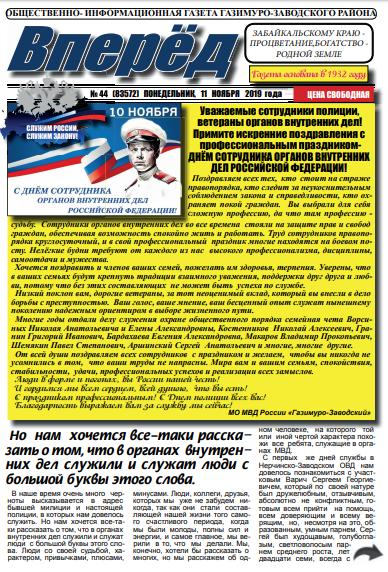 gazeta vpered gazimurskiy zavod zabaykalskiy kray