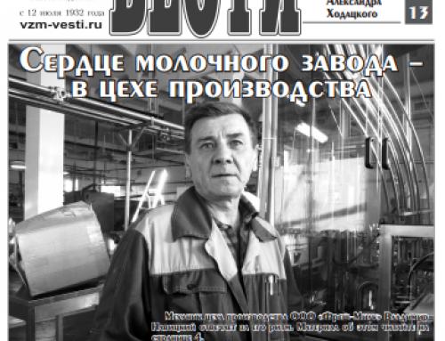 Газета «Вяземские вести» (Вяземский, Хабаровский край)