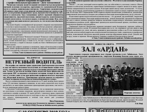 Газета «Забайкалец» (Забайкальск, Забайкальский край)
