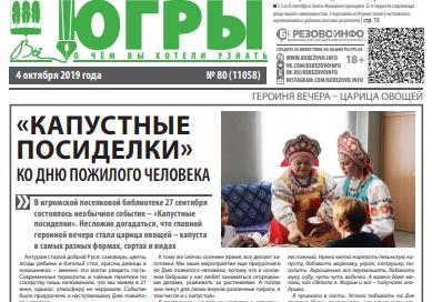 gazeta zhizn yugry berezovo khanty-mansiyskiy ao
