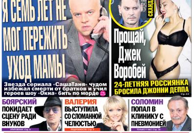 gazeta zhizn za vsyu nedelyu kazakhstan