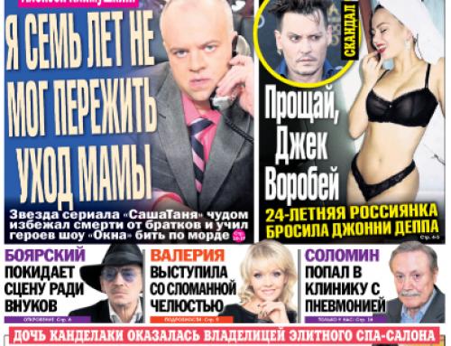 Газета «Жизнь за всю неделю Казахстан»