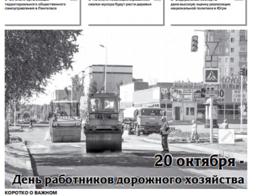 Газета «Звезда Лангепаса» (Лангепас, Ханты-Мансийский АО)