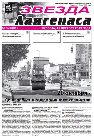 gazeta zvezda langepasa langepas khanty-mansiyskiy ao