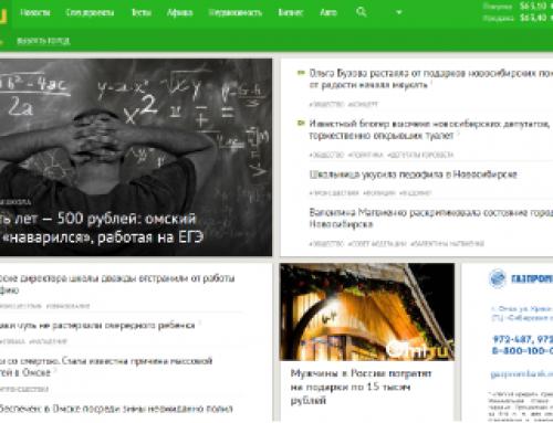 Сайт Om1.ru (Омск)