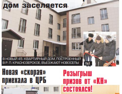 Газета «Краснозерская новь» (Краснозерское, Новосибирская область)