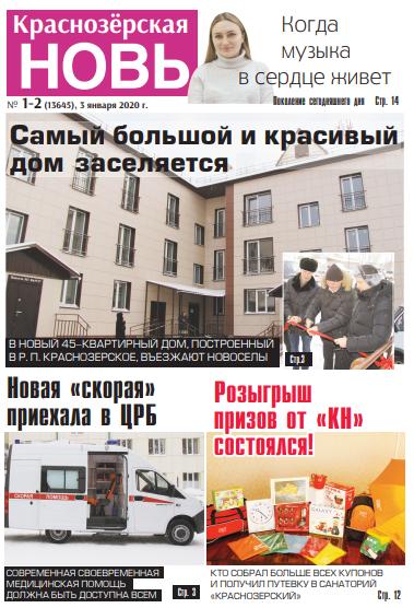 gazeta krasnozerskaya nov krasnozerskoe novosibirskaya oblast