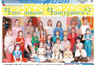 gazeta moshkovskaya nov moshkovo novosibirskaya oblast