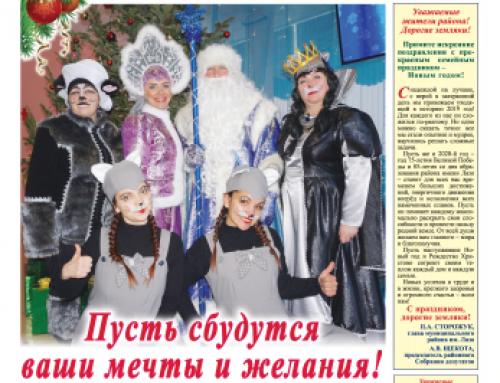Газета «Наше время» (Переяславка, Хабаровский край)