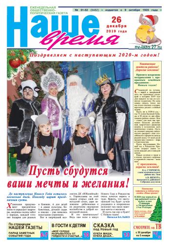 gazeta nashe vremya pereyaslavka khabarovskiy kray