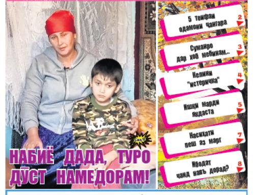 Газета «Оила» (Таджикистан)