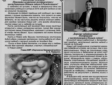 gazeta sovetskoe priargunye nerchinskiy zavod zabaykalskiy kray