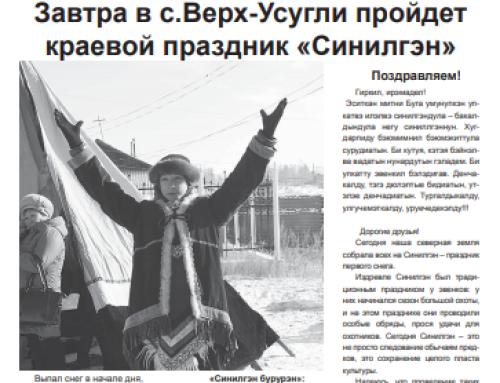 Газета «Вести Севера» (Верх-Усугли, Забайкальский край)