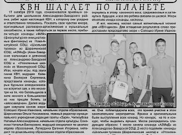 gazeta zarya aleksandrovskiy zavod zabaykalskiy kray