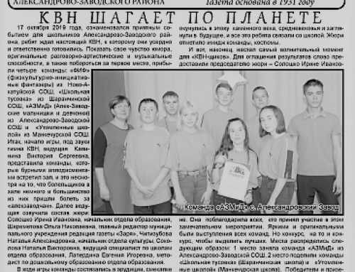 Газета «Заря» (Александровский Завод, Забайкальский край)