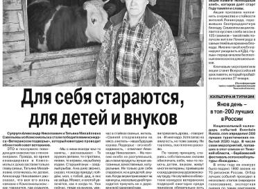 gazeta zavety ilyicha pervomayskoe tomskaya oblast
