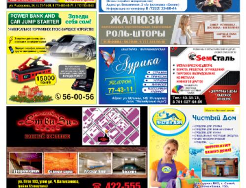 Газета бесплатных объявлений и рекламы (Семей, Казахстан)