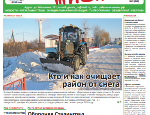 Газета «Районная жизнь» (Байкалово, Свердловская область)