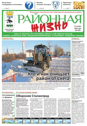 gazeta rayonnaya zhizn baykalovo sverdlovskaya oblast