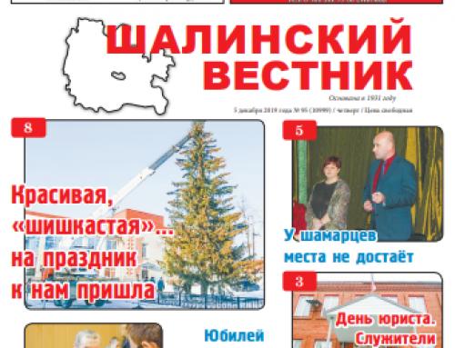 Газета «Шалинский вестник» (Шаля, Свердловская область)