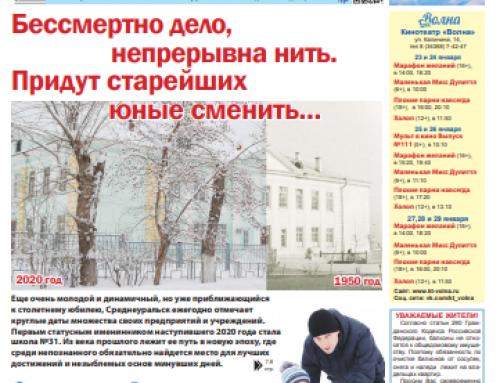 Газета «Среднеуральская волна» (Среднеуральск, Свердловская область)