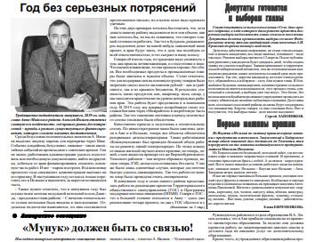 gazeta zvezda severa ayan khabarovskiy kray