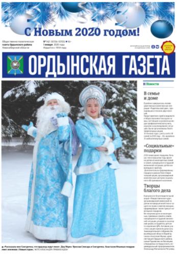 ordynskaya gazeta ordynskoe novosibirskaya oblast