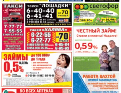 Газета «Асбест-Инфо» (Асбест, Свердловская область)