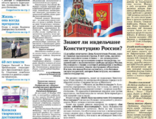Газета «Северная звезда» (Ивдель, Свердловская область)