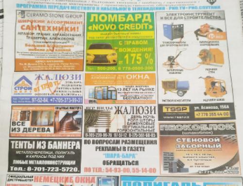 Газета «Шара-Бара» (Шымкент, Казахстан)