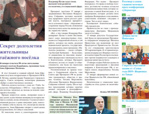 Газета «Тавдинский край» (Тавда, Свердловская область)