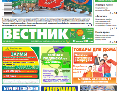 Газета «Вестник» (Лесной, Свердловская область)