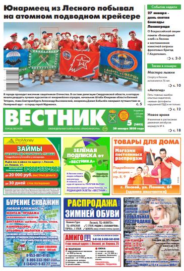 gazeta vestnik lesnoy sverdlovskaya oblast