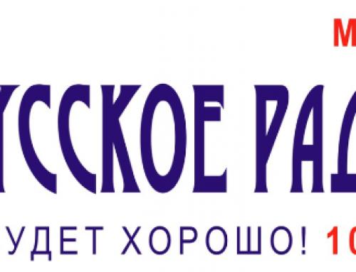 «Русское радио» (Мегион, Ханты-Мансийский АО)