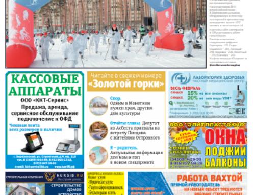 Газета «Еженедельный карман» (Березовский, Свердловская область)